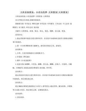 大班表演教案:小青虫的梦-大班教案[大班教案].doc