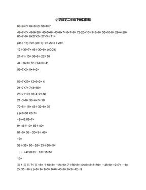 小学数学二年级下册口算题.docx