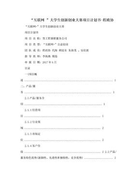 """""""互联网 """"大学生创新创业大赛项目计划书-程政协.doc"""
