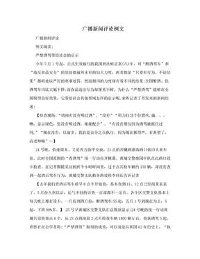 广播新闻评论例文.doc