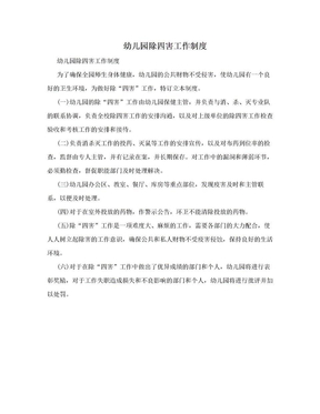 幼儿园除四害工作制度.doc