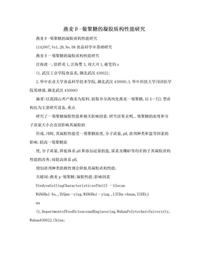 燕麦β-葡聚糖的凝胶质构性能研究.doc