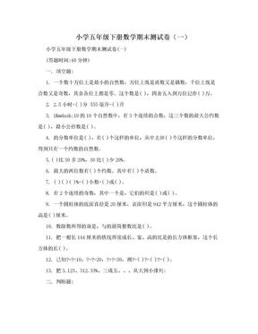 小学五年级下册数学期末测试卷(一).doc