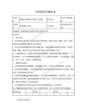 沥青摊铺安全技术交底.doc
