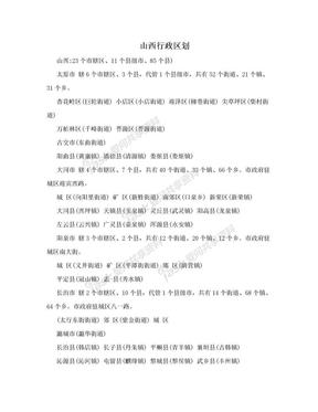 山西行政区划.doc