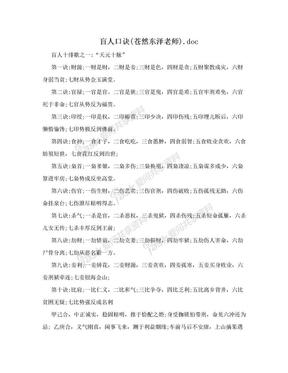 盲人口诀(苍然东泽老师).doc.doc