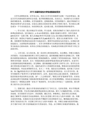 2015应届毕业生大学生自我鉴定范文.docx