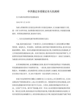 保定市加快开放型经济发展意见(2012.5.24)