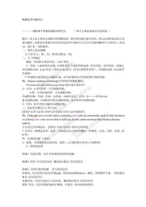 钟平--英汉机械化翻译公式.doc