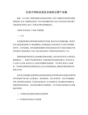 打造中国海水淡化市场的完整产业链.doc