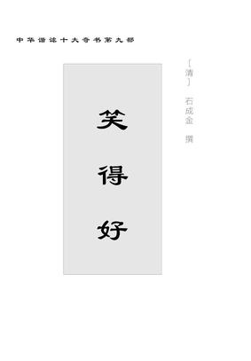 【中华谐谑十大奇书】09笑得好【清】石成金.pdf