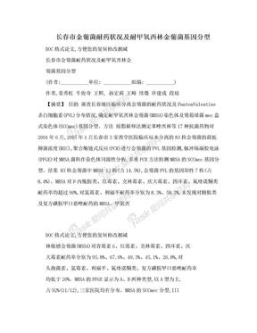 长春市金葡菌耐药状况及耐甲氧西林金葡菌基因分型.doc