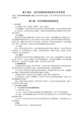 2010高考历史课标对应考点冲刺与回归教材:古代中国的科学技术与文学艺术.doc