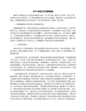 2016农民工工作调研报告.docx