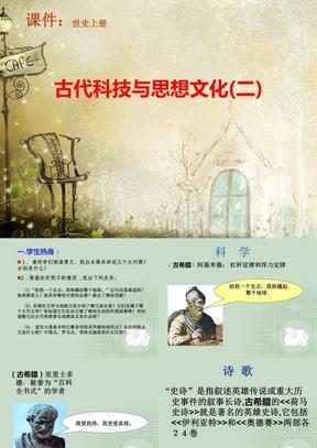 人教版初中九年级上册历史课件:第9课 古代科技与思想文化(二).ppt