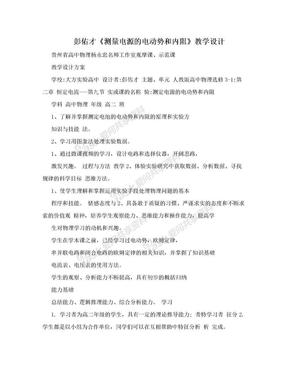 彭佑才《测量电源的电动势和内阻》教学设计.doc