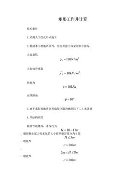 深隧矩形工作井计算书.doc