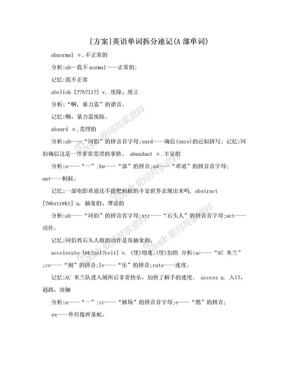 [方案]英语单词拆分速记(A部单词).doc