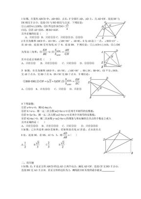 初中数学自制卷.doc