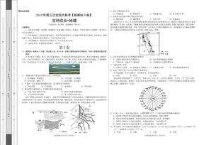2019年5月2019届高三第三次全国大联考(新课标Ⅱ卷)地理卷(考试版).doc