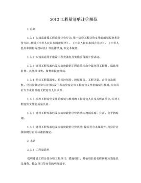 2013《建设工程工程量清单计价规范》.doc