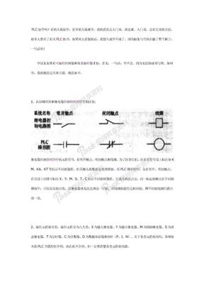 详解学PLC之路(附各种图例).doc