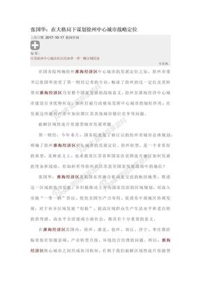 张国华:在大格局下谋划徐州中心城市战略定位.docx