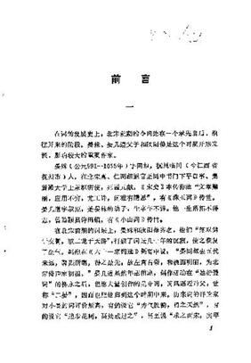 二晏词选.pdf