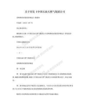 中国石油天然气集团公司  采购物资质量监督管理规定(质量2014 397).doc