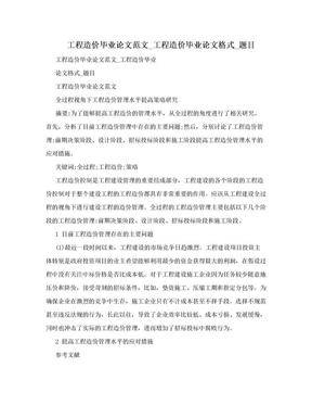 工程造价毕业论文范文_工程造价毕业论文格式_题目.doc