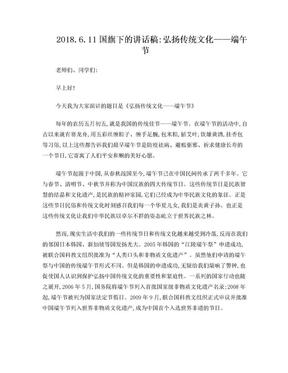 2018.6.11国旗下的讲话稿:弘扬传统文化——端午节