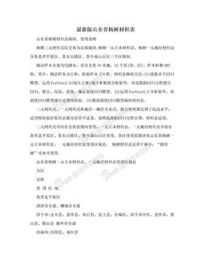 最新版山东省杨树材积表.doc