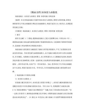 [精品文档]水灰比与水胶比.doc