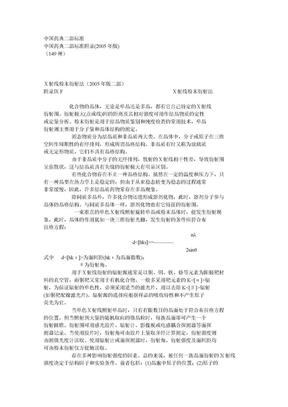 2005药典二部中国药典2005版二部附录.doc