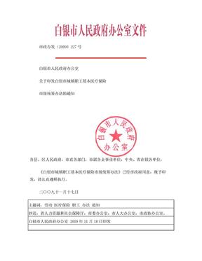 白银市医疗保险制度.doc