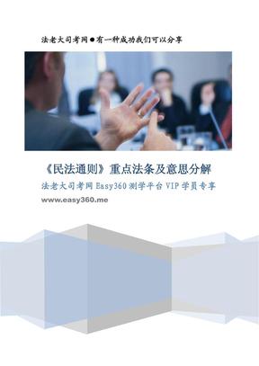 《民法通则》重点法条及意思分解.pdf