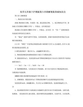 化学九年级下沪教版第六章溶解现象基础知识点.doc