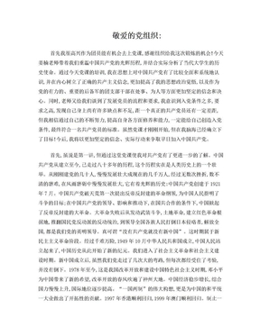 党课思想汇报-党光辉历程(心得).doc
