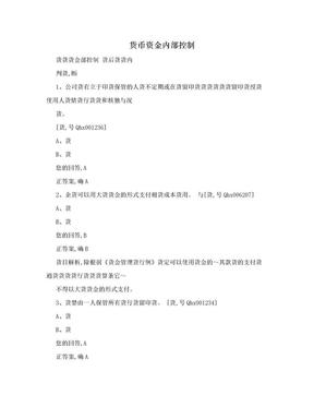 货币资金内部控制.doc