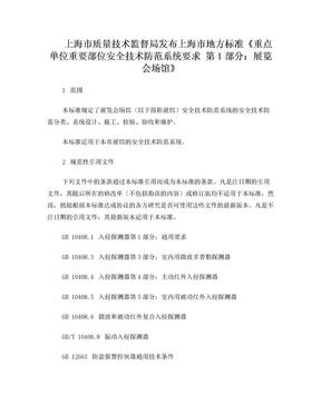 上海市质量技术监督局发布上海市地方标准《重点单位重要部位安全技术防范系统要求》—第1部分:展览会场馆.doc