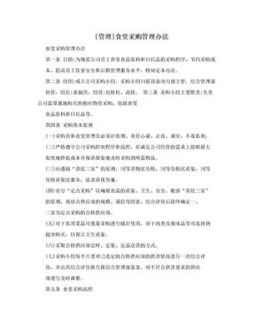 [管理]食堂采购管理办法.doc