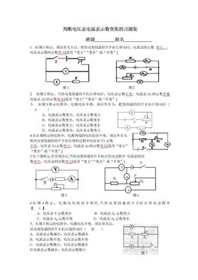 判断电压表电流表示数变化的习题集.doc
