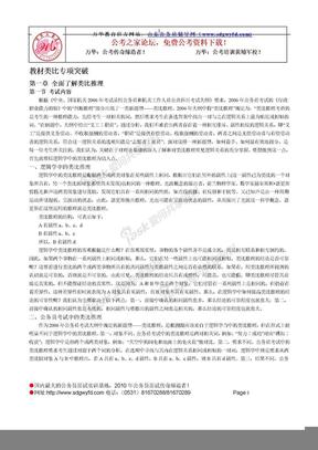 类比专项突破(直接打印).doc