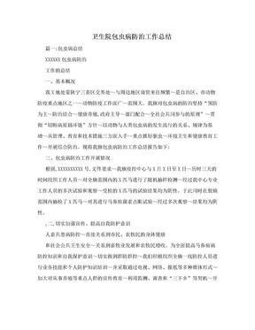 卫生院包虫病防治工作总结.doc