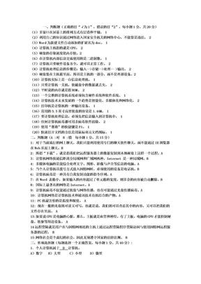 计算机初级考试试题.doc