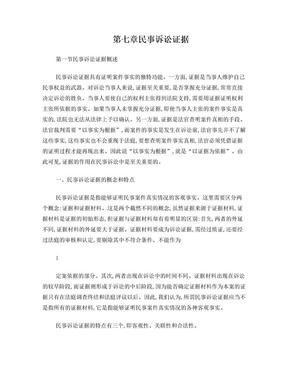民事诉讼法总论——民事诉讼证据.doc