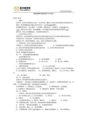 执业药师考试药剂学学习笔记.doc