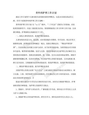 普外科护理工作计划.doc