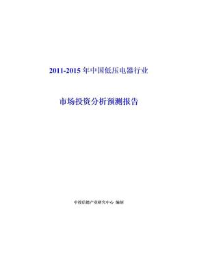 2011-2015年中国低压电器行业市场投资分析预测报告.doc