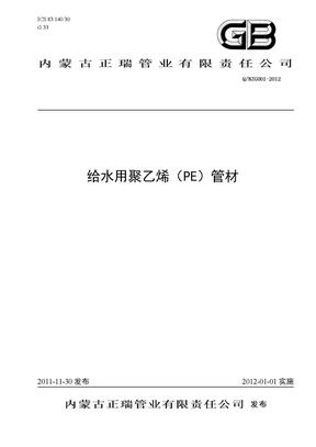 GB_T_13663-2000_给水用聚乙烯(PE管材.doc